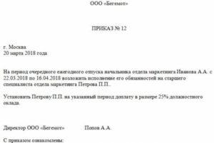 Заявление о возложении обязанностей водителя
