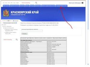 Отслеживание очереди в детский садик красноярск