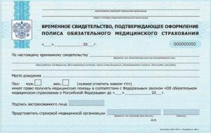 Полис добровольного медицинского страхования для граждан с рвп стоимость
