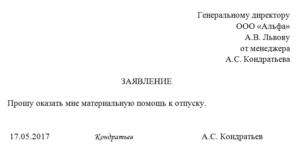 Заявление на материальную помощь к отпуску образец 2020