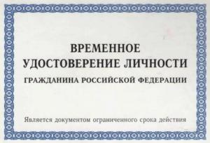 Временное удостоверение личности гражданина рф по форме 2 п
