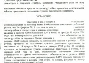 Взыскание процентов за пользование займом по договору цессии