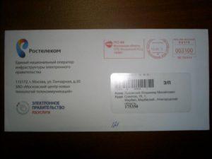 Образец письма в ростелеком об высылании документов по почте