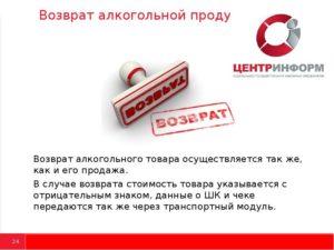Запрещен ли обмен и возврат алкогольной продукции