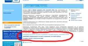 Как отозвать письмо почта россии в ускоренном порядке
