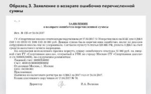 Заявление на возврат денежных средств в налоговую образец