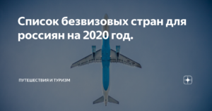 Виза в турцию для россиян 2020 нужна или