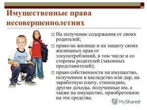 Права несовершеннолетних детей на жилплощадь