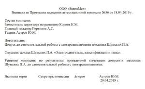 Кто подписывает выписку протокоола совета директоров