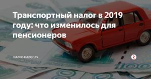 Пенсионер не платит транспортный налог вологодская область