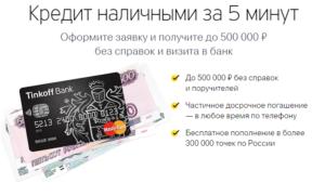 Кредитная карта для домохозяек без поручителей