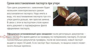Восстановить утеряный паспорт тюмень