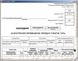 Образец формы документа на приход мц при импорте