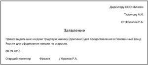 Заявка на выдачу трудовой книжки образец