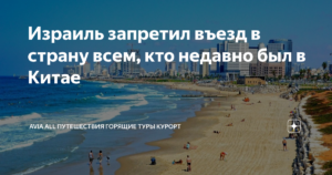 Запрет на въезд в израиль российских туристов 2020 год