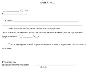 Заявка на списание основных средств образец