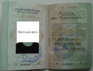 Лицензия на частного охранника ульяновск цена