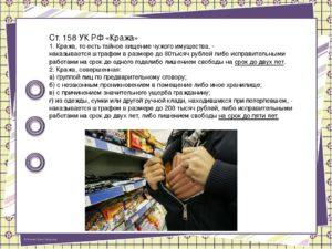 Статья за взлом продуктового магазина коментарии