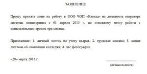 Образец заявление о приеме на работу в казахстане