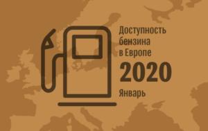 Польша сколько бензина в 2020 году можно везти