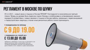 Закон о шумовых работах в москве 1900