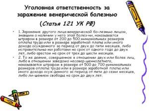 Ук 121 доклад