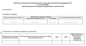 Контракт на оказание услуг по проведению экспертизы по 44 фз