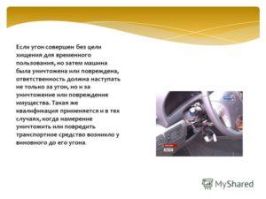 Угон автомобиля статья ук рф с целью хищения 158