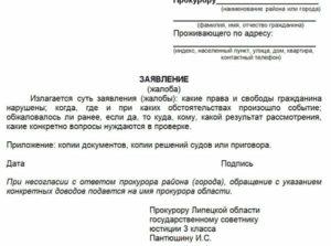 Образец заявления в военную прокуратуру официальный сайт