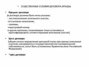 Существенные условия договора аренда земельного участка