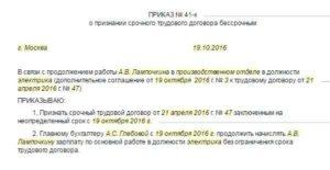 Заявление работника о переводе на бессрочный трудовой договор вакантную ставку