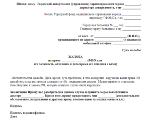 Заявление в минздрав москвы онлайн