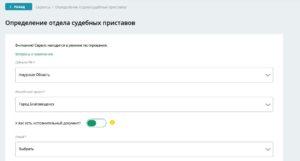 Определить осп по адресу должника московская область