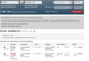 Стоимость школьного билета на поезд ржд