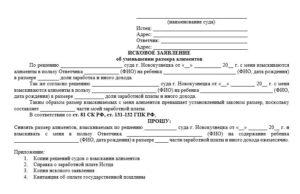 Как написать в рб исковое заявление о снижении алиментов