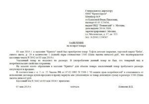 Письмо об обмене товара между юридическими лицами образец