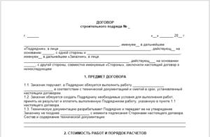 Материальная ответственность по договору подряда с физическим лицом