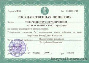 Нужна ли лицензия на туристическую деятельность
