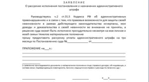 Образец заявления о рассрочке исполнения наказания в виде штрафа