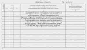 Исправить наименование организации в трудовой книжке образец