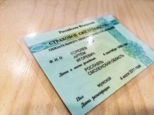 Как найти свой номер снилс по паспорту в интернете