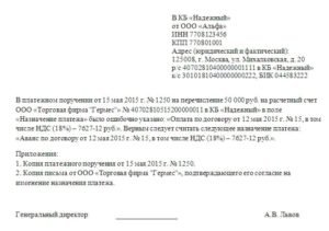 Отмена платежного поручения письмо