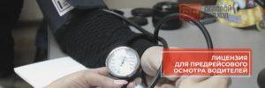 Лицензия на предрейсовый медицинский осмотр водителей где получить