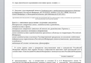 Куда подавать документы для отказа от украинского гражданства