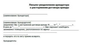 Письмо о расторжении договора аренды земельного участка арендатором