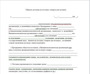 Контракт поставки экспорт продукты питания образец