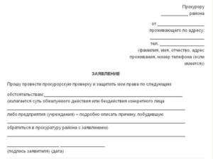Как написать заявление в обэп шапку города выборга