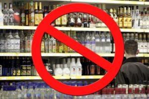 Закон продажа алкоголя после 12 ночи