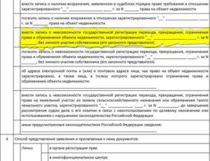 Заявление о запрете регистрации долей в налоговую