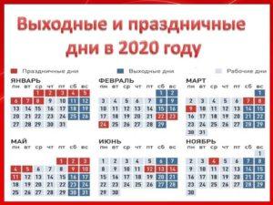 Входят ли новогодние праздники в отпуск в 2020 году